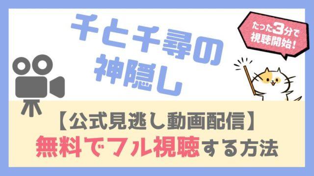 【無料フル動画】千と千尋の神隠しを広告なしで視聴する方法!宮崎駿の描いた日本歴代興行収入No1ジブリ映画は必見!
