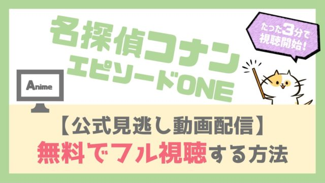 【動画見逃し配信】名探偵コナンエピソードONEをフル無料視聴する方法!【2020/9/12金曜ロードショーで放送】