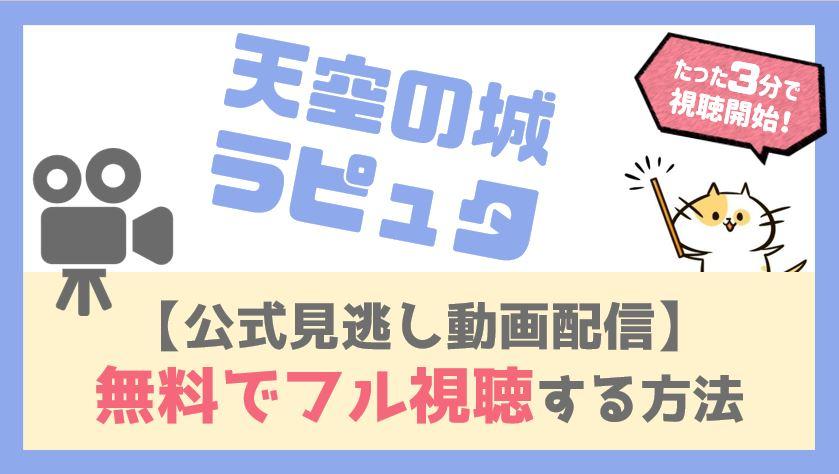 【無料フル動画】天空の城ラピュタを広告なしで視聴する方法!宮崎駿ジブリ映画の配信情報!
