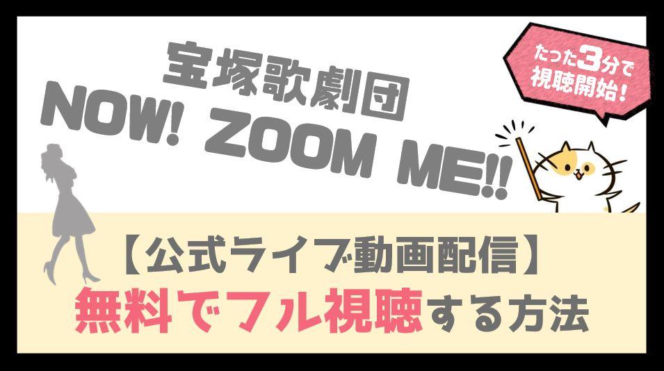【生ライブ動画配信】宝塚歌劇団NOW! ZOOM ME!!をフル視聴する方法!雪組特別講演オンラインの視聴方法まとめ!