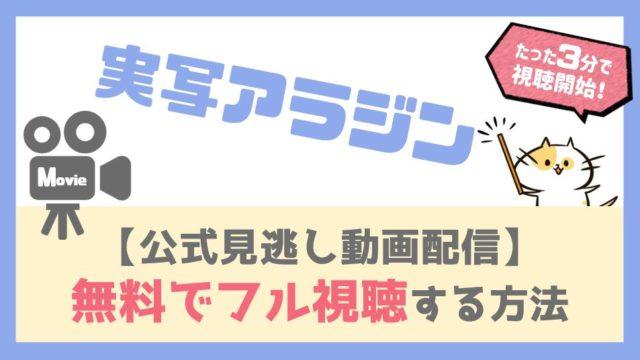 実写映画アラジンの公式無料動画をフル視聴する方法!日本語吹替・字幕版の両方が見れる!