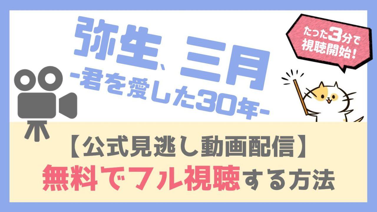 映画『弥生、三月-君を愛した30年-』動画を無料フル視聴する方法!波瑠・成田凌・岡田健史らキャスト情報あらすじ感想評価も!