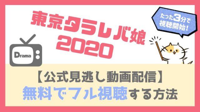 東京タラレバ娘2020公式見逃し動画配信を無料フル視聴する方法!吉高由里子・榮倉奈々・大島優子らキャスト情報やあらすじ感想評価も!