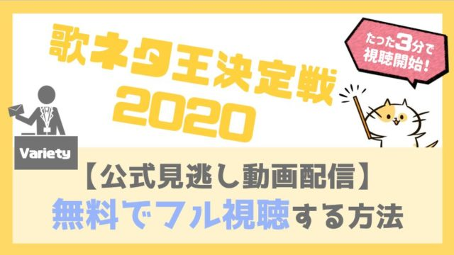 【公式見逃し動画配信】歌ネタ王決定戦2020を無料フル視聴する方法!過去シリーズもイッキ見!