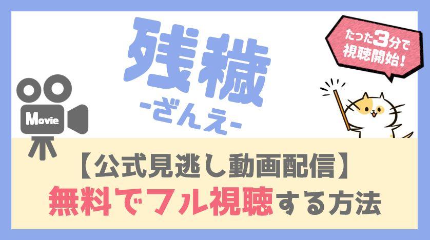 映画『残穢(ざんえ)』公式動画配信を無料フル視聴する方法!竹内結子主演のホラー映画!