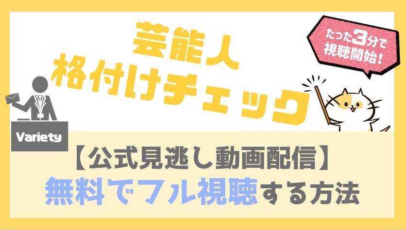 芸能人格付けチェック(2020/9/29)公式見逃し動画配信を無料フル視聴する方法!出演キャスト情報まとめ!
