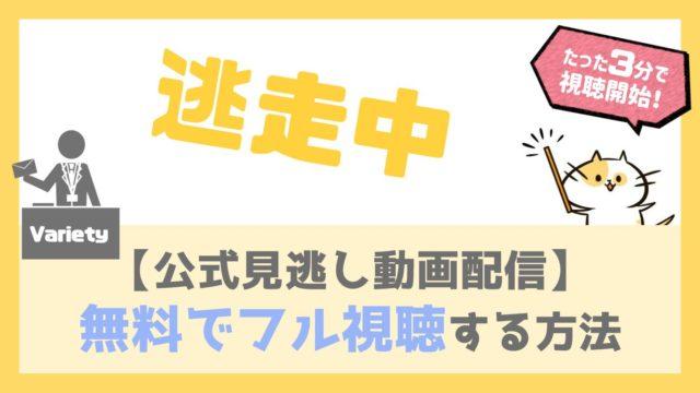 【公式見逃し動画配信】逃走中(2020最新作&過去シリーズ)を無料フル視聴する方法!