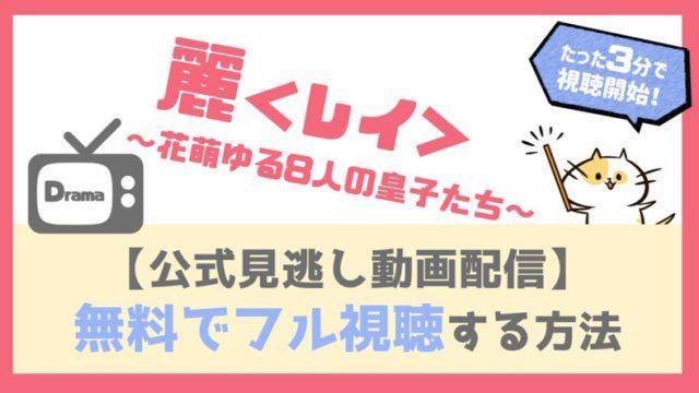 麗<レイ>~花萌ゆる8人の皇子たち~動画配信を全話無料フル視聴する方法!あらすじキャスト感想も!