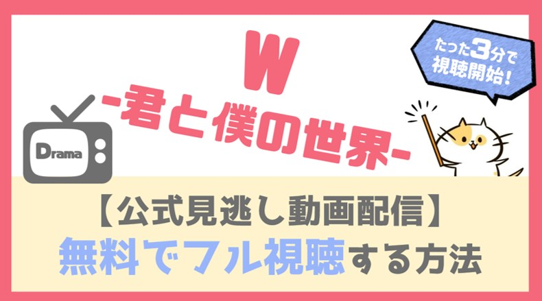 W-君と僕の世界-動画配信をフル視聴する方法!大人気韓国ドラマ見逃し厳禁!
