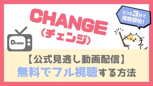 【公式フル動画配信】CHANGE(ドラマ)を全話無料視聴する方法!木村拓哉が総理大臣役を務める名作!