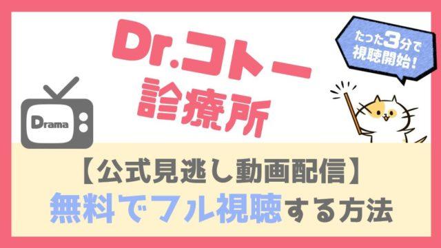 Dr.コトー診療所全シリーズの公式動画配信をフルで無料視聴する方法【見逃し厳禁】