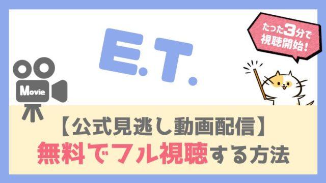 映画E.T.公式動画配信を無料フル視聴する方法!10/2金曜ロードショー放送・吹替/字幕どちらも見れる!