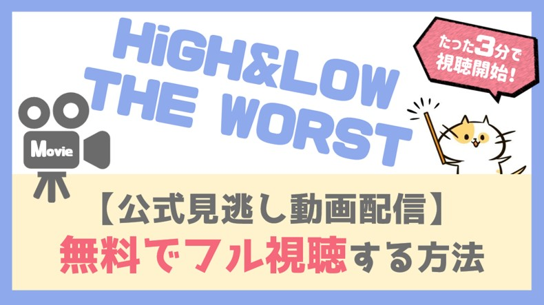 HiGH&LOW THE WORST(映画)動画配信を無料フル視聴する方法!キャスト情報やあらすじ感想評価も!