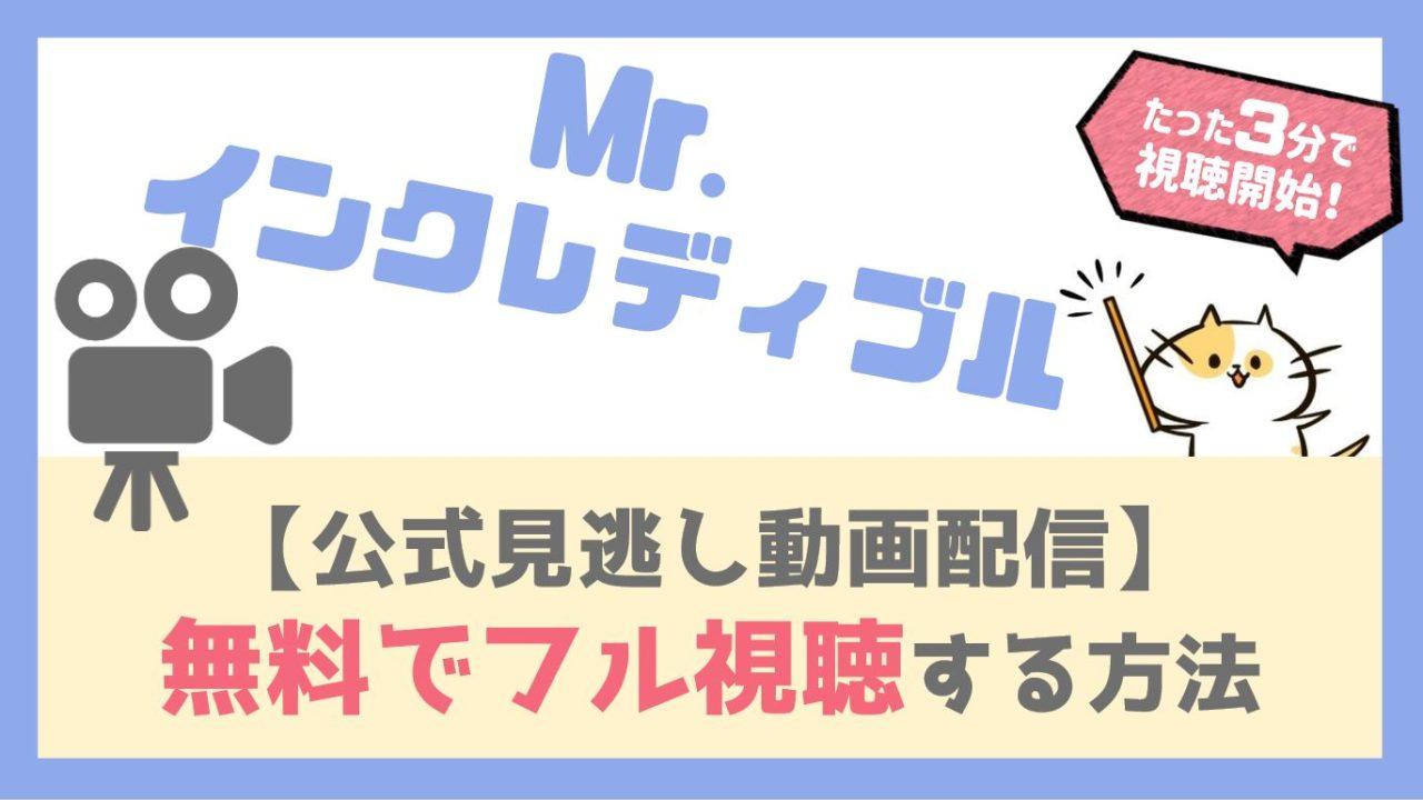 Mr.インクレディブルのフル動画を無料視聴する方法!吹替版・字幕版どちらも見れる!