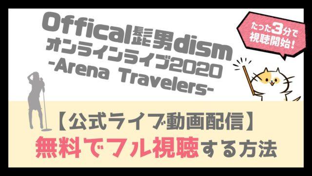 Offical髭男dismオンラインライブ2020(9/26)の視聴方法!【Arena Travelers見逃し厳禁】