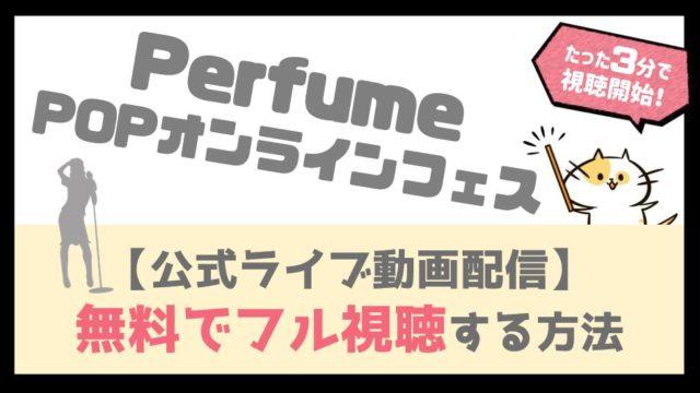 【ライブ配信動画】Perfume POPオンラインフェス(9/21)を視聴する方法!パフューム初のオンラインフェスPerfume Online Presentは見逃し厳禁!