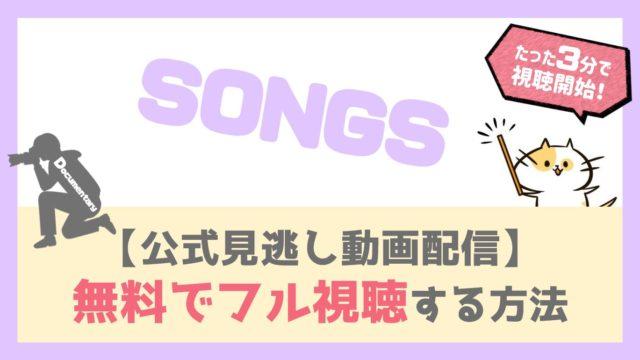 【見逃し動画配信】SONGSを今すぐ無料でフル視聴する方法!再放送はあるの?