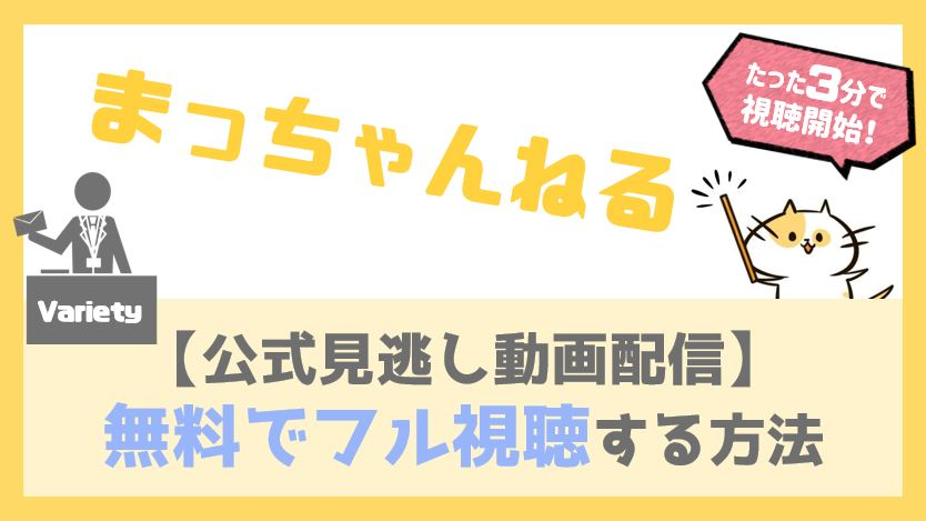 まっちゃんねる公式見逃し動画配信を無料フル視聴する方法!10/24放送の超実験的お笑い企画!