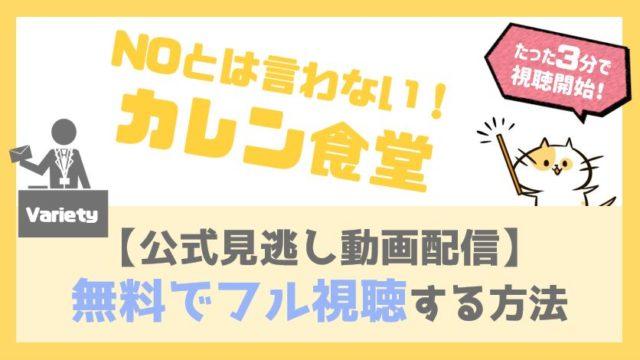 【NOと言わない!カレン食堂】公式動画見逃し配信を無料フル視聴する方法!