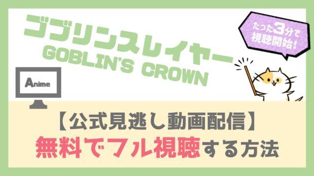 ゴブリンスレイヤーGOBLIN'S CROWN無料アニメ見逃し動画配信をフル視聴する方法!1話から最終回までイッキ見!