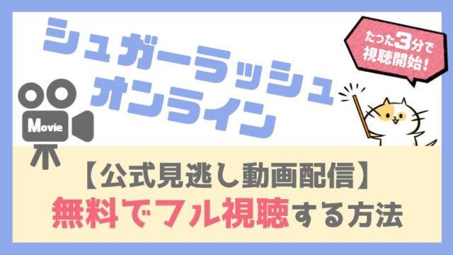 シュガーラッシュオンライン公式無料動画配信をフル視聴する方法!日本語吹替/字幕どちらも見れる!