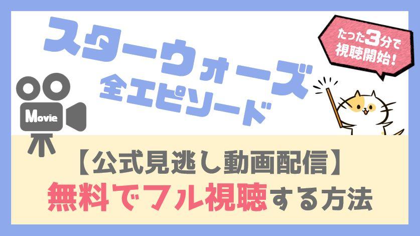 スターウォーズ(全エピソード1~9)映画無料動画配信をフル視聴する方法!日本語吹替/字幕版・最新作まで全部見れる!