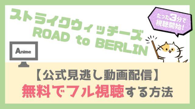 ストライクウィッチーズROAD to BERLIN公式動画見逃し配信を無料フル視聴する方法!声優キャスト・あらすじ感想も!