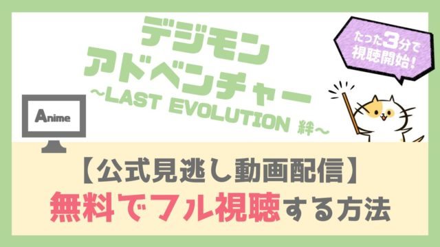 【公式無料動画フル配信】デジモンアドベンチャーLAST EVOLUTION絆(映画)を無料視聴する方法!2020年上映デジモンシリーズ20周年記念映画!