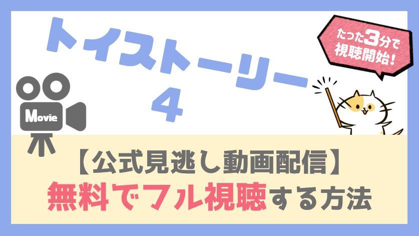 トイストーリー4(映画)の無料動画配信(日本語吹替/字幕)をフル視聴する方法!あらすじ感想も!
