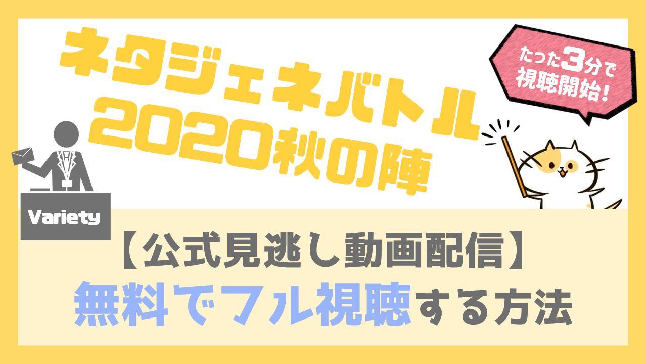ネタジェネバトル2020秋の陣/公式無料見逃し動画配信をフル視聴する方法!出演芸人やキャスト番組内容も!