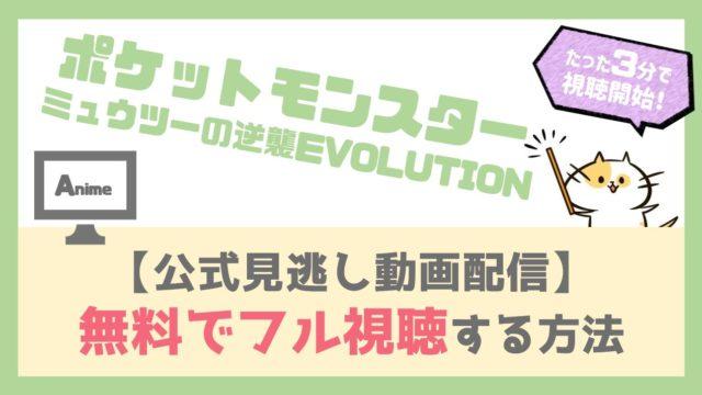 【公式動画無料配信】ポケモンミュウツーの逆襲EVOLUTIONをフル視聴する方法!ポケモンの映画/劇場版の見逃し配信イッキ見も!
