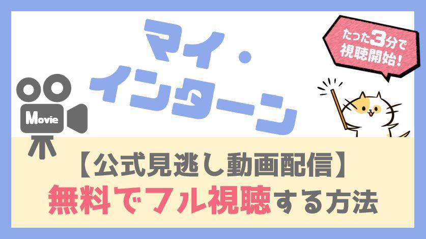 マイインターン(映画)公式無料動画配信をフル視聴する方法!日本語吹替/字幕版どちらも見れる!