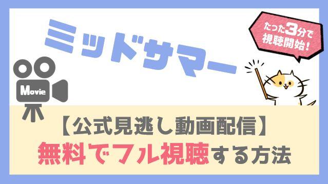 ミッドサマー(映画)公式動画フル配信の無料視聴する方法!日本語吹替/字幕版どちらも見れる!