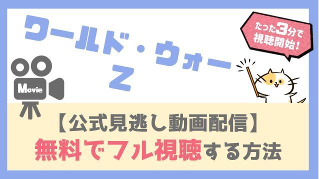 ワールドウォーZ公式動画配信を無料フル視聴する方法!日本語吹替/字幕どちらも見れる!
