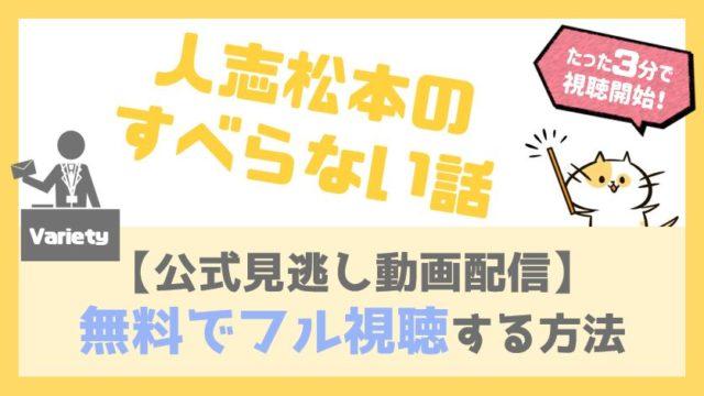 人志松本のすべらない話の公式無料見逃し動画配信を無料フル視聴する方法!2020最新放送回~過去作までイッキ見!