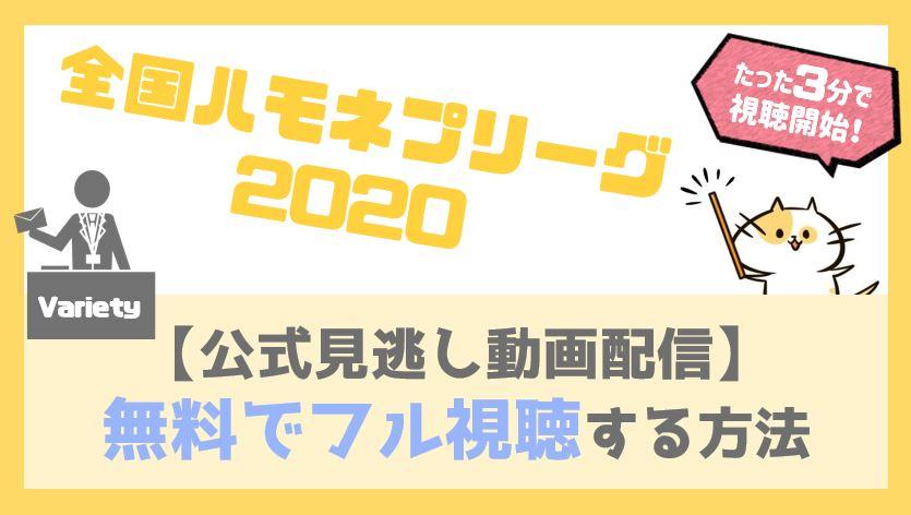 全国ハモネプリーグ2020公式無料見逃し動画配信をフル視聴する方法!出場者一覧・過去放送回までイッキ見できる!