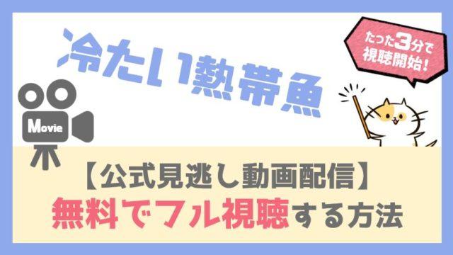 冷たい熱帯魚(映画)公式見逃し配信動画を無料フル視聴する方法!10/4放送「3つの取調室」の原作映画!