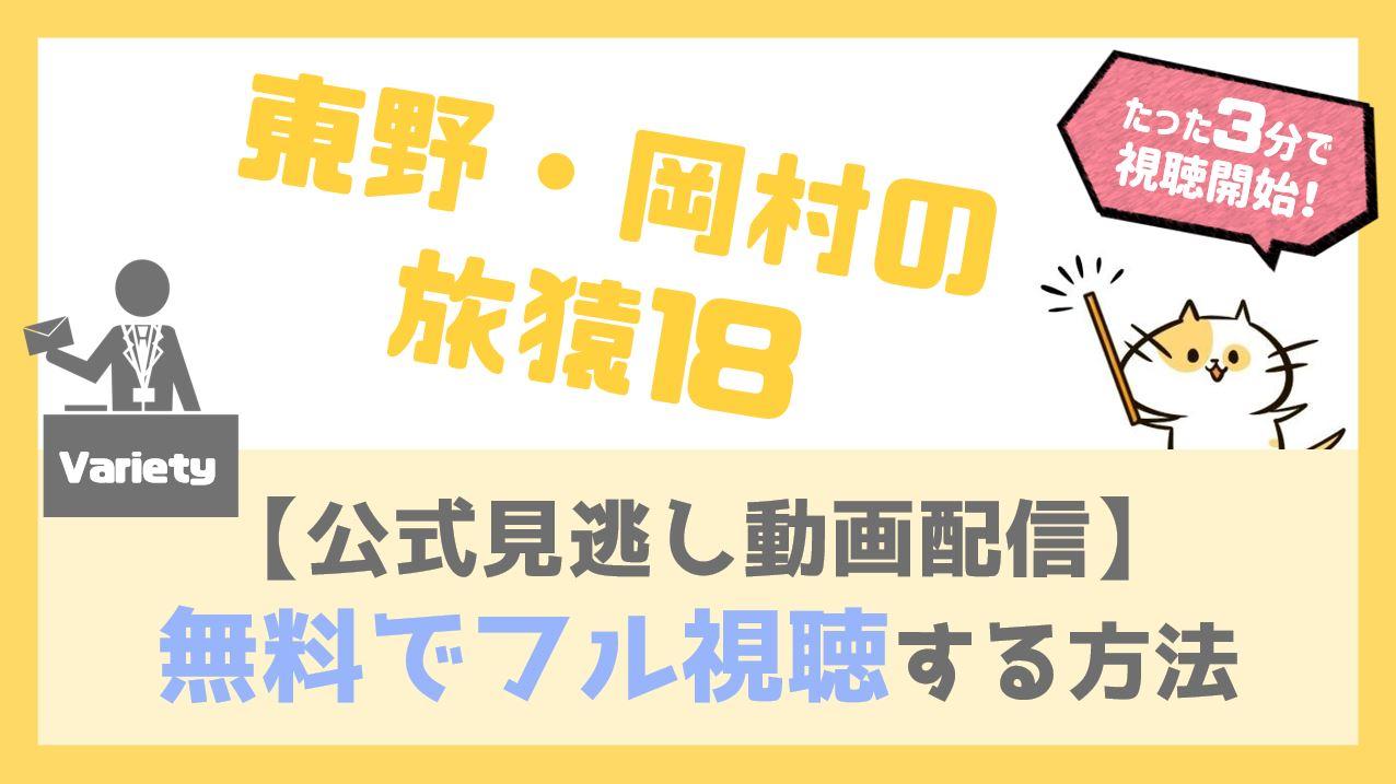 東野岡村の旅猿18公式無料見逃し動画フル配信を視聴する方法!あらすじ感想評価も!