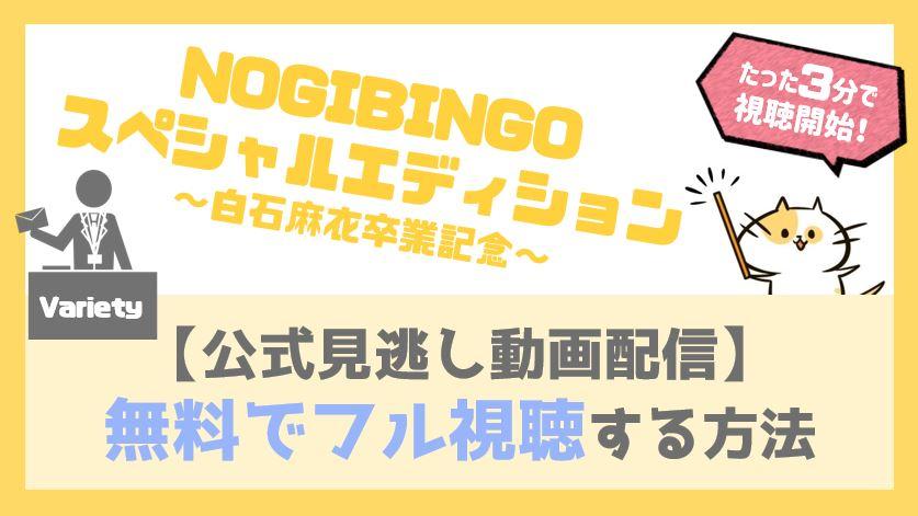 白石麻衣卒業記念動画NOGIBINGO見逃し配信を無料視聴する方法!スペシャルエディションでまいやんの登場放送回を厳選!