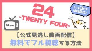 海外ドラマ『24-TWENTY FOUR-』公式動画配信を無料フル視聴する方法!吹替・字幕どちらも見れる!