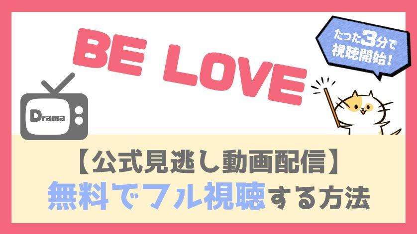 BE LOVE(キスマイドラマ)公式動画見逃し配信を無料フル視聴する方法!キスマイ玉森×宮田の禁断のラブストーリー!