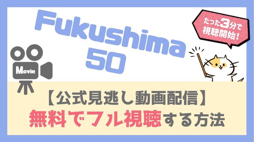 Fukushima50(映画)公式動画配信を無料フル視聴する方法!佐藤浩市・渡辺謙らキャスト情報やあらすじ感想評価も!
