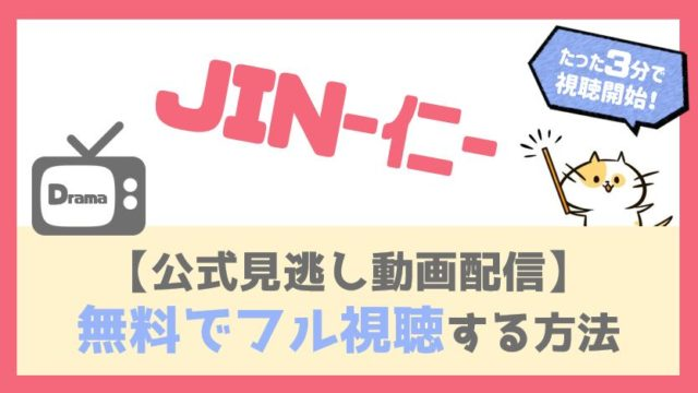 JIN-仁-(ドラマ全話)の公式無料動画配信をフル視聴する方法!大沢たかお・綾瀬はるかキャスト情報やあらすじ感想評価も!