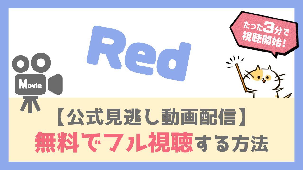 Red(映画)公式動画配信を無料フル視聴する方法!濡れ場あり妻夫木×夏帆の禁断の愛!