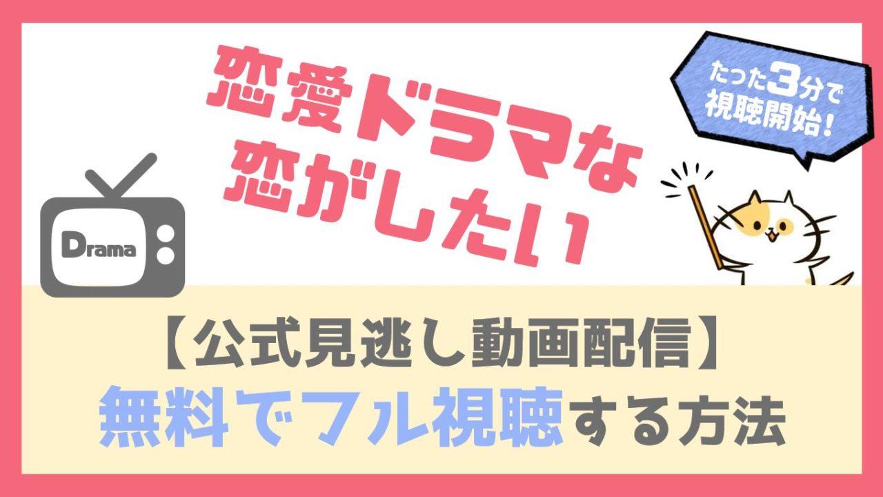 恋愛ドラマな恋がしたい(ドラ恋)動画無料配信を全話フル視聴する方法!歴代出演キャストやあらすじも!