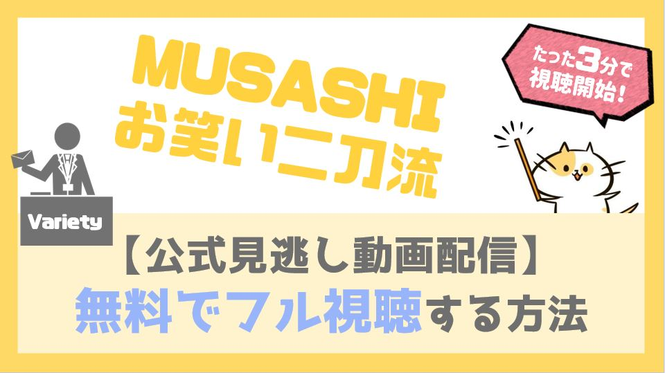 MUSASHIお笑い二刀流の公式見逃し動画配信を無料フル視聴する方法!【11/3放送・サンドウィッチマン司会】