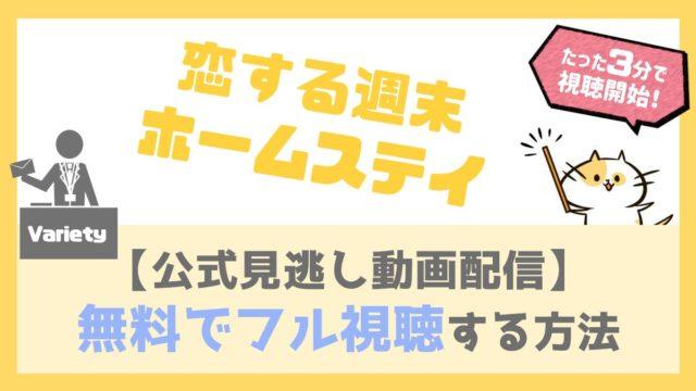 恋する週末ホームステイ(恋ステ)の見逃し動画を無料フル視聴する方法!最新2020年シーズンから歴代シリーズをイッキ見!メンバー一覧も!