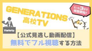 GENERATIONS高校TVの公式動画見逃し配信を無料フル視聴する方法!出演メンバー一覧も!