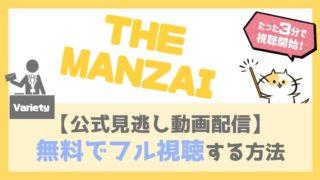 THE MANZAI2020/無料見逃し動画を今すぐフル視聴する方法!公式配信情報や出場者一覧も!